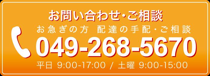 049-268-5670