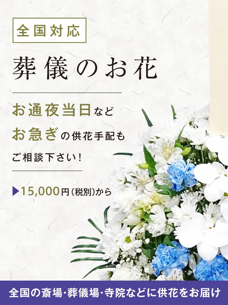 全国対応 葬儀のお花